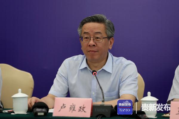 贵州省人民政府副省长卢雍政介绍有关情况