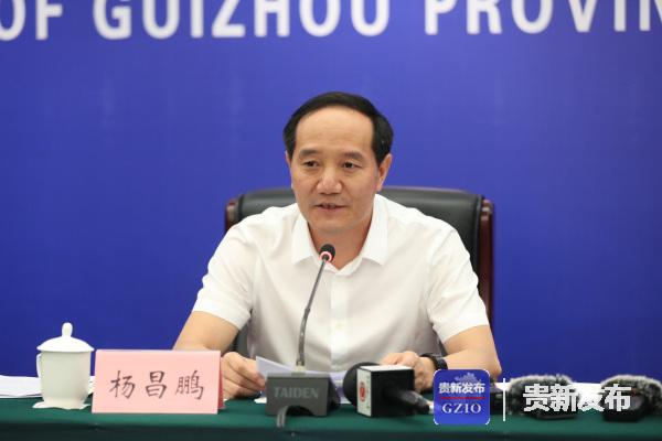 贵州省农业农村厅党组书记、厅长杨昌鹏介绍有关情况