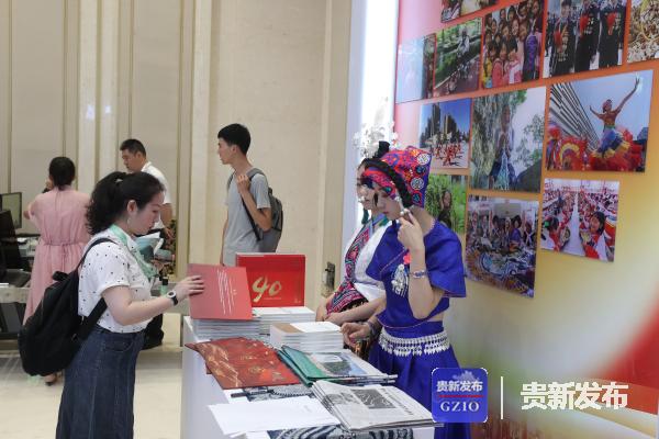 发布会现场同步举办新中国成立70周年贵州成就展和特色展示