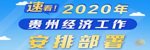 多彩贵州网 - 助力高校毕业生就业创业(经济新方位·大学生毕业就业)