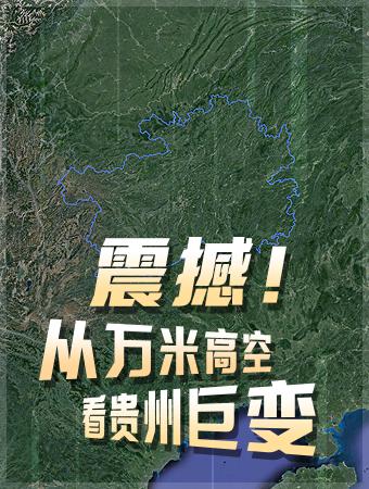 震撼!从万米高空看贵州巨变