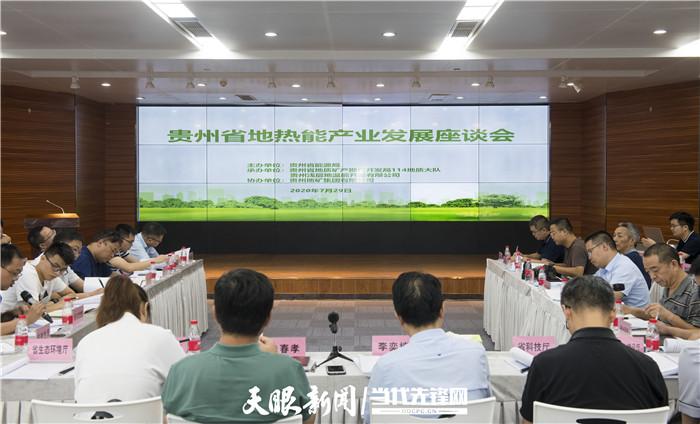 多彩贵州网-全省地热能产业发展