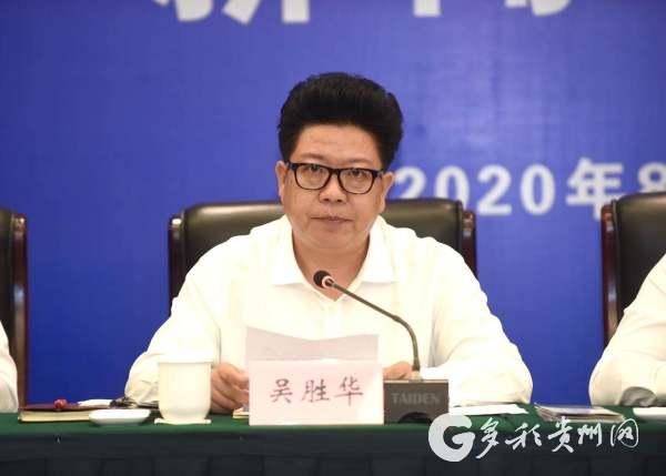 黔南州委副书记、州长吴胜华介绍相关情况