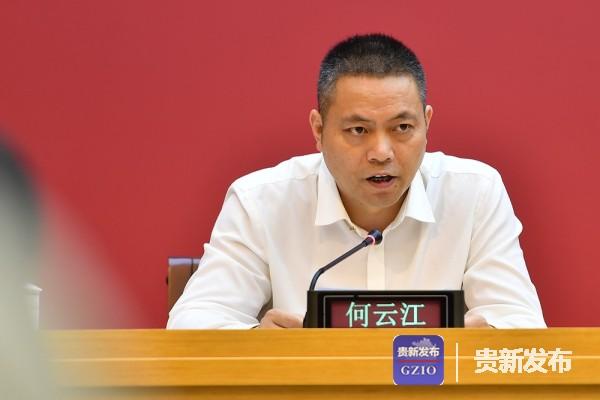省委宣传部副部长、新闻发言人何云江主持