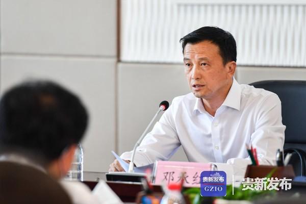 贵州省地方金融监管局副局长邓承红介绍相关情况