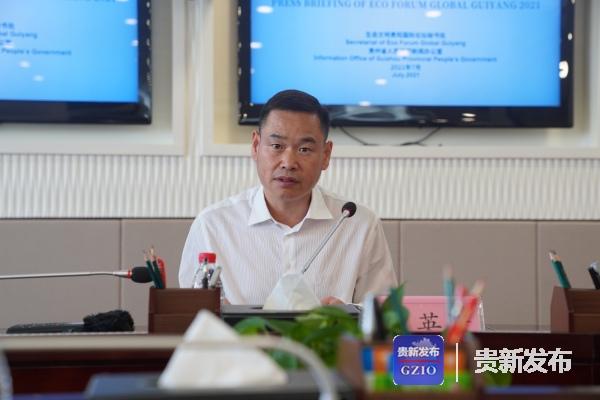 贵州省生态环境厅环境监察专员王英贤介绍相关情况