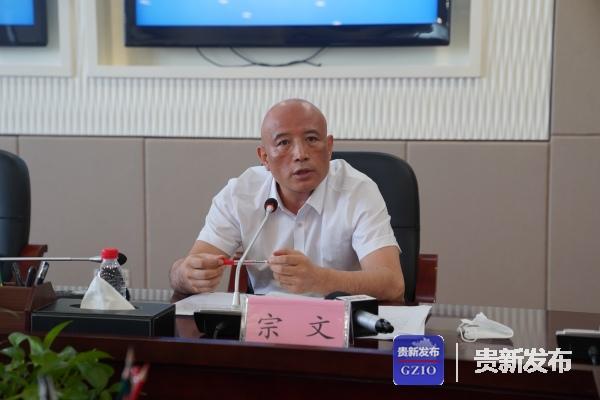 贵州产业技术发展研究院党委委员、副院长宗文介绍相关情况