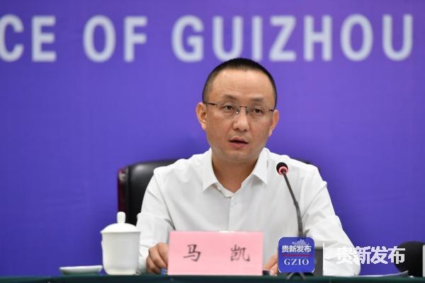 贵州省人民政府副秘书长马凯介绍相关情况