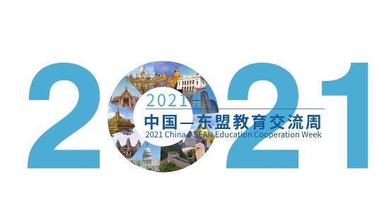 2021中国—东盟教育交流周宣传片正式发布